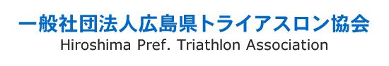 広島県トライアスロン協会