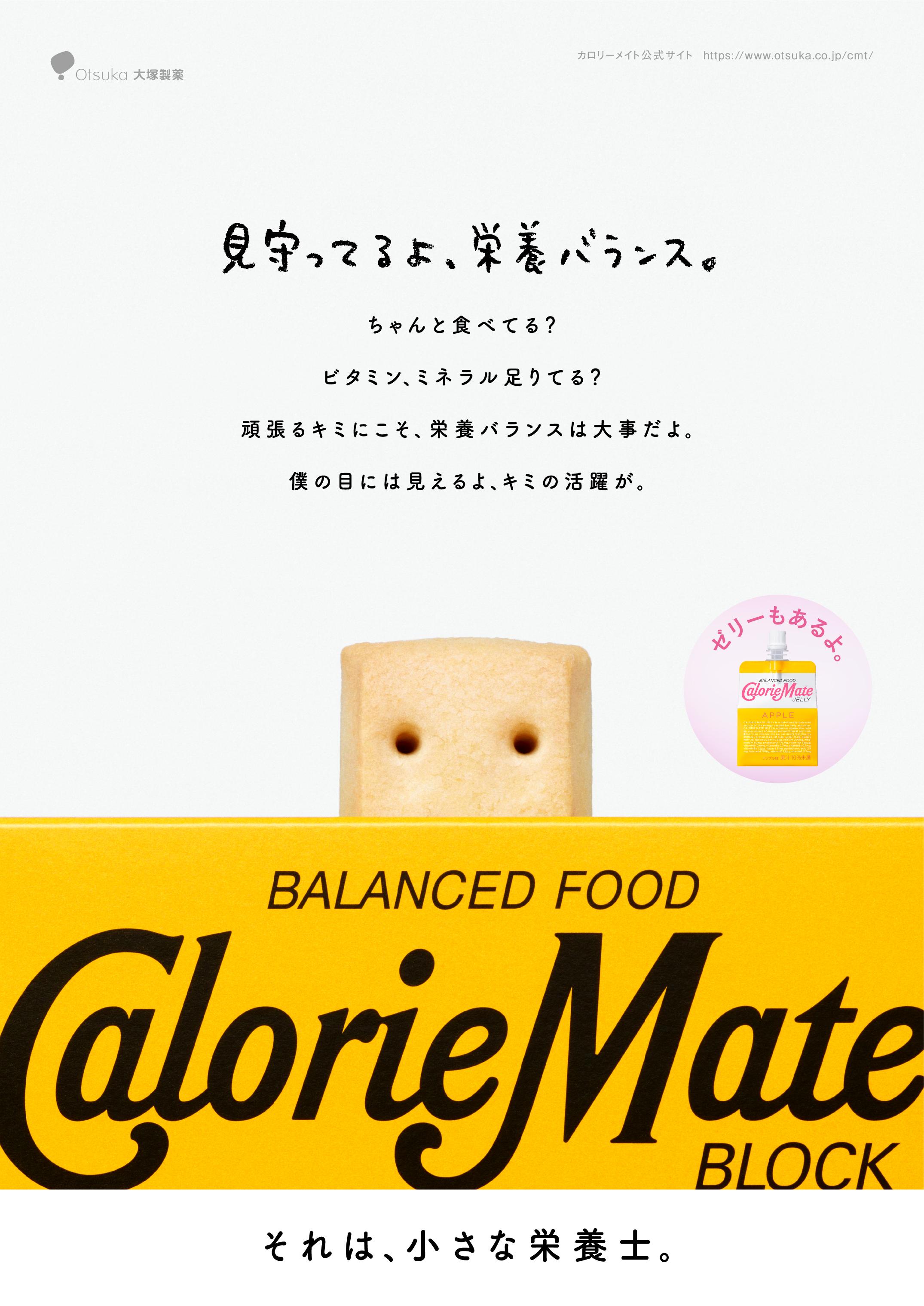 大塚製薬広告
