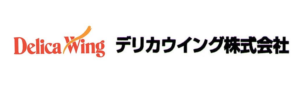 デリカウィング株式会社