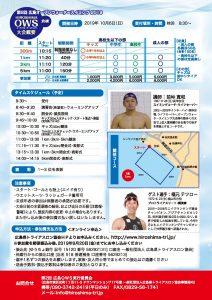 第2回広島オープンウォータースイミング大会概要 2ページ