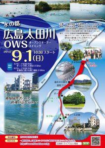 広島太田川オープンウォータースイミング大会概要1ページ