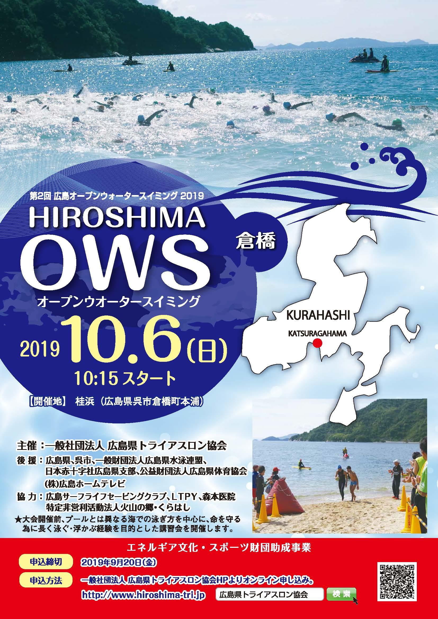 第2回広島オープンウォータースイミング大会概要 1ページ