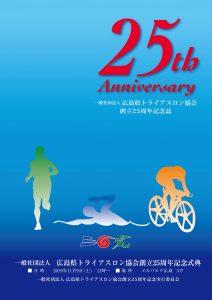 設立25周年 記念誌