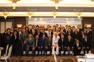 創立25周年記念式典及び法人設立祝賀会